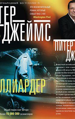 Питер Джеймс - Миллиардер