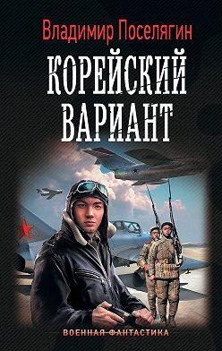 Владимир Поселягин - Корейский вариант
