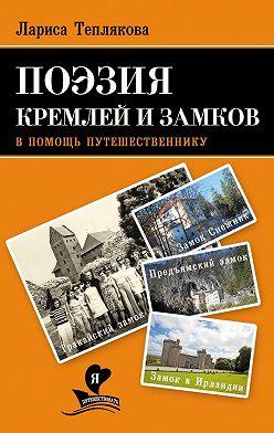 Лариса Теплякова - Поэзия кремлей и замков. В помощь путешественнику
