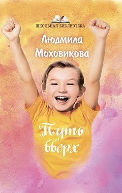 Людмила Моховикова - Путь Вверх