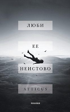 Atticus - Люби ее неистово