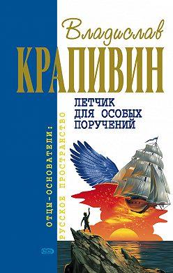 Владислав Крапивин - Старый дом
