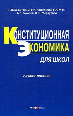 Наталья Меркулова - Конституционная экономика для школ: учебное пособие