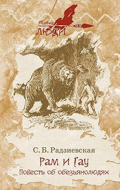 Софья Радзиевская - Рам и Гау
