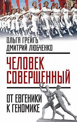 Ольга Грейгъ - «Человек совершенный»: от евгеники к геномике (сборник)