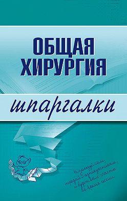 Павел Мишинькин - Общая хирургия