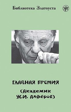 Антонина Максимова - Главная премия (Академик Ж.И. Алферов)