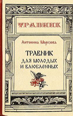 Антонина Морозова - Травник для молодых и влюбленных