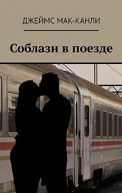 Джеймс Мак-Канли - Соблазн в поезде