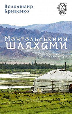 Володимир Кривенко - Монгольськими шляхами (вибране)