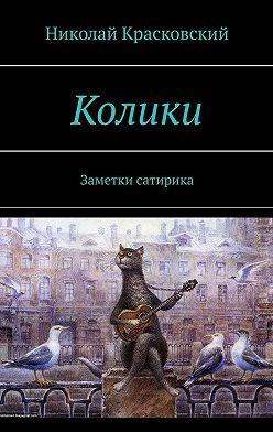 Николай Красковский - Колики. Заметки сатирика