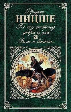 Фридрих Ницше - По ту сторону добра и зла. Воля к власти (сборник)