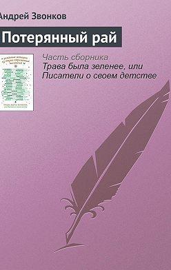 Андрей Звонков - Потерянный рай