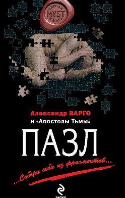 Александр Матюхин - Пазл (сборник)