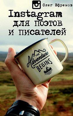 Олег Ефремов - Instagram для поэтов и писателей