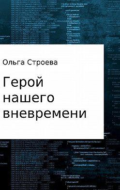 Ольга Строева - Герой нашего вневремени