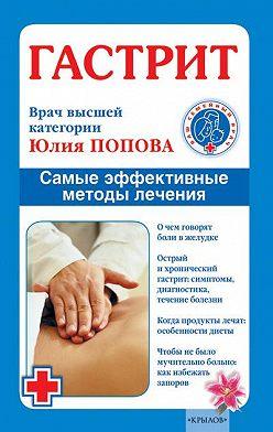 Юлия Попова - Гастрит. Самые эффективные методы лечения