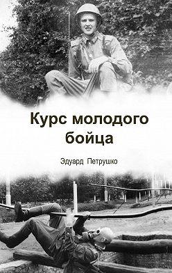 Эдуард Петрушко - Курс Молодого Бойца