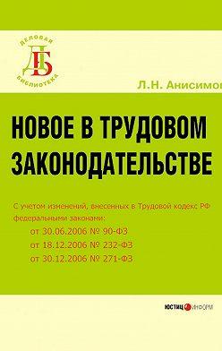 Леонид Анисимов - Новое в трудовом законодательстве