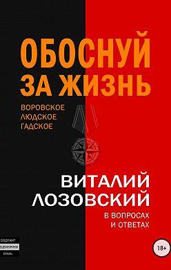 Виталий Лозовский - Обоснуй за жизнь