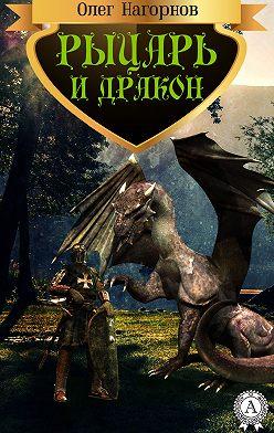 Олег Нагорнов - Рыцарь и дракон