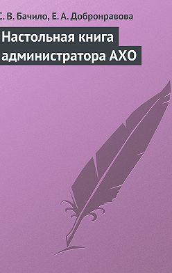 С. Бачило - Настольная книга администратора АХО