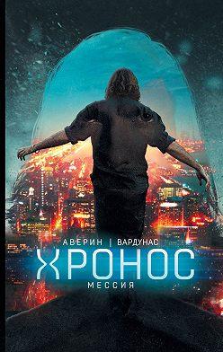 Игорь Вардунас - Мессия