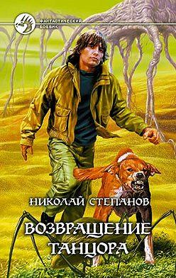 Николай Степанов - Возвращение Танцора
