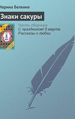 Марина Белкина - Знаки сакуры