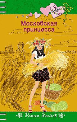 Роман Волков - Московская принцесса