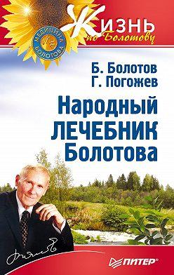 Борис Болотов - Народный лечебник Болотова