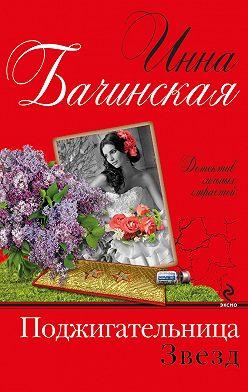 Инна Бачинская - Поджигательница звезд