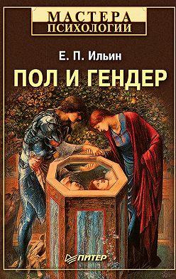 Евгений Ильин - Пол и гендер