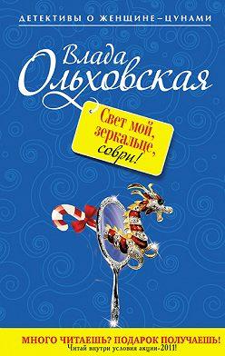Влада Ольховская - Свет мой, зеркальце, соври!