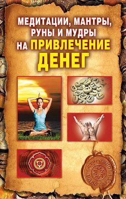 Ольга Романова - Медитации, мантры, руны и мудры на привлечение денег