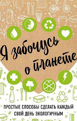 Ирина Жукова - Я забочусь о планете