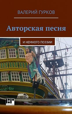 Валерий Гурков - Авторская песня. инемного поэзии