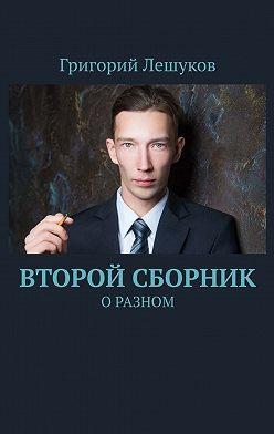 Григорий Лешуков - Второй сборник. Оразном