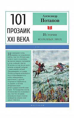 Александр Потапов - Истории из разных эпох