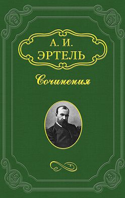 Александр Эртель - Карьера Струкова