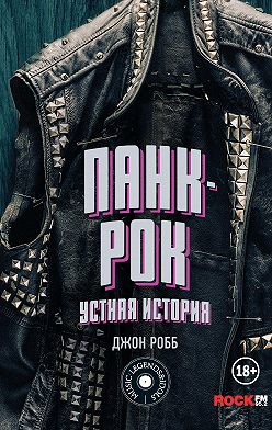 Джон Робб - Панк-Рок: устная история
