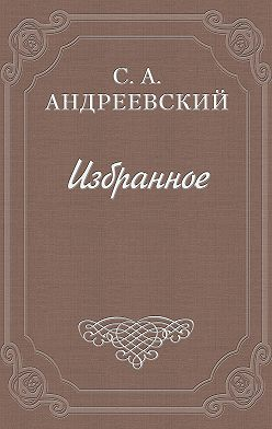 Сергей Андреевский - Значение Чехова