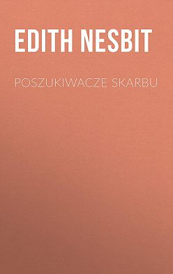 Эдит Несбит - Poszukiwacze skarbu