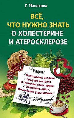 Галина Малахова - Всё, что нужно знать о холестерине и атеросклерозе