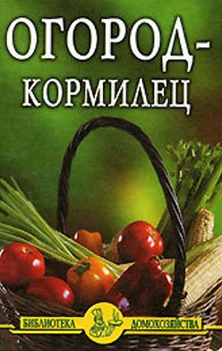 Иван Дубровин - Огород – кормилец