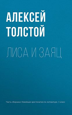 Алексей Толстой - Лиса и заяц