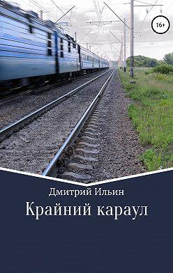 Дмитрий Ильин - Крайний караул