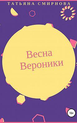 Татьяна Смирнова - Весна Вероники