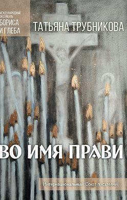 Татьяна Трубникова - Во имя прави