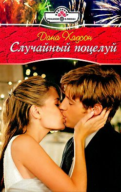 Дана Хадсон - Случайный поцелуй